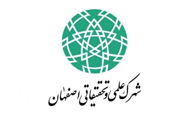 تولید تجهیزات دانش بنیان آتش-نشانی با همکاری شهرک علمی و تحقیقاتی اصفهان | آتش مهاران نوین آریا